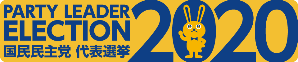 PARTY LEADER ELECTION 2020 - 国民民主党代表選挙2020スペシャルページはこちら
