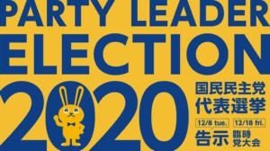 PARTY LEADER ELECTION 2020 - 国民民主党代表選挙2020 12/8告示 12/18臨時党大会
