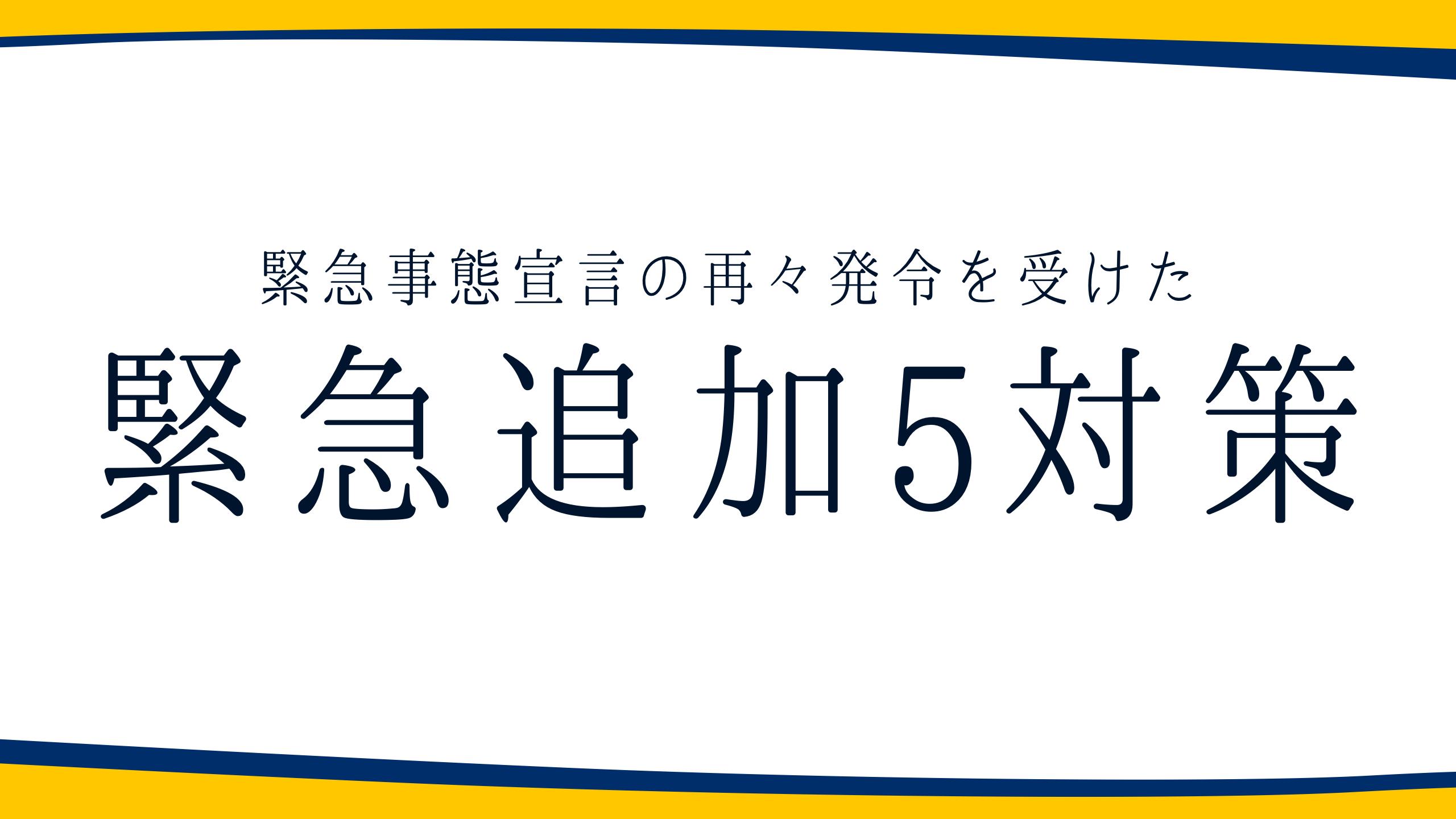 緊急事態宣言の再々発令を受けた「緊急追加5対策」を発表