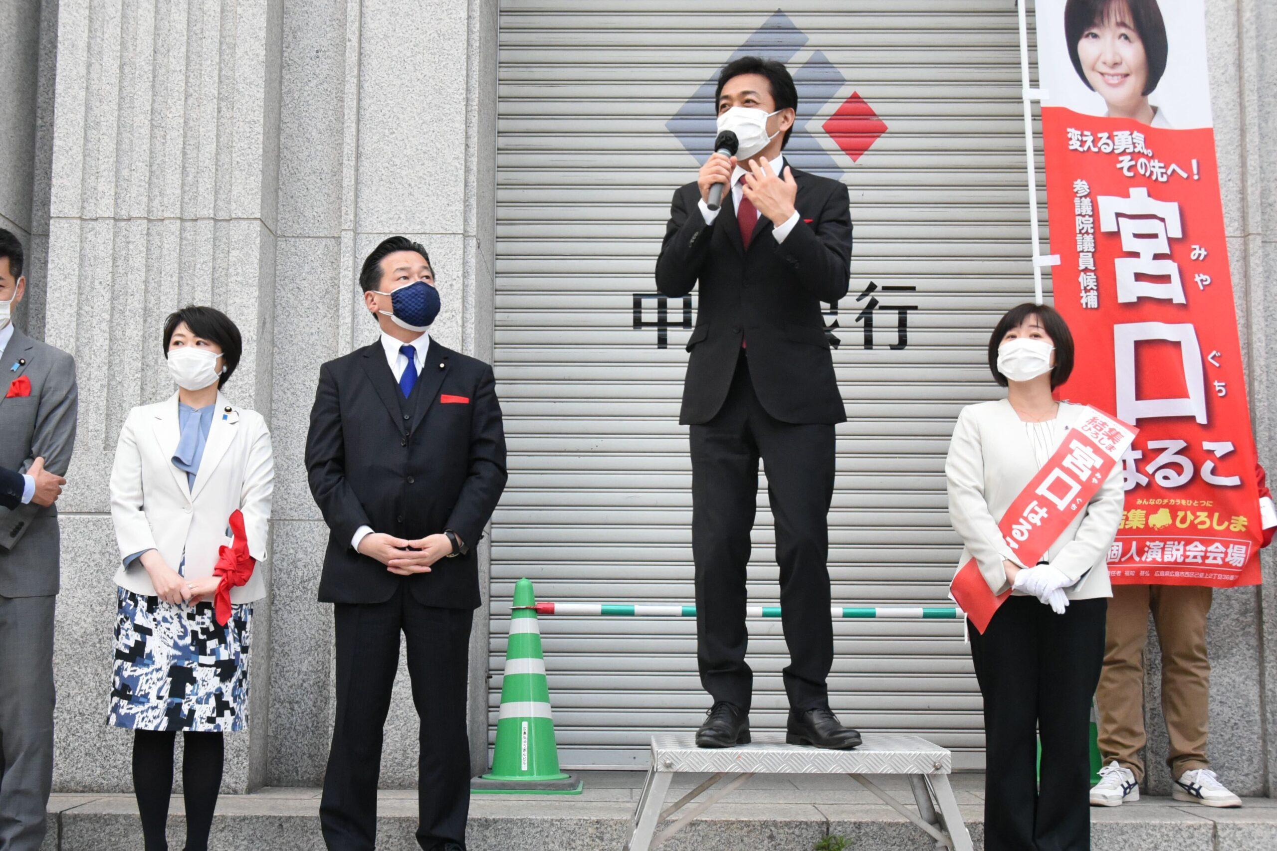 【広島】玉木代表が選挙戦最終日に宮口はるこ候補を応援
