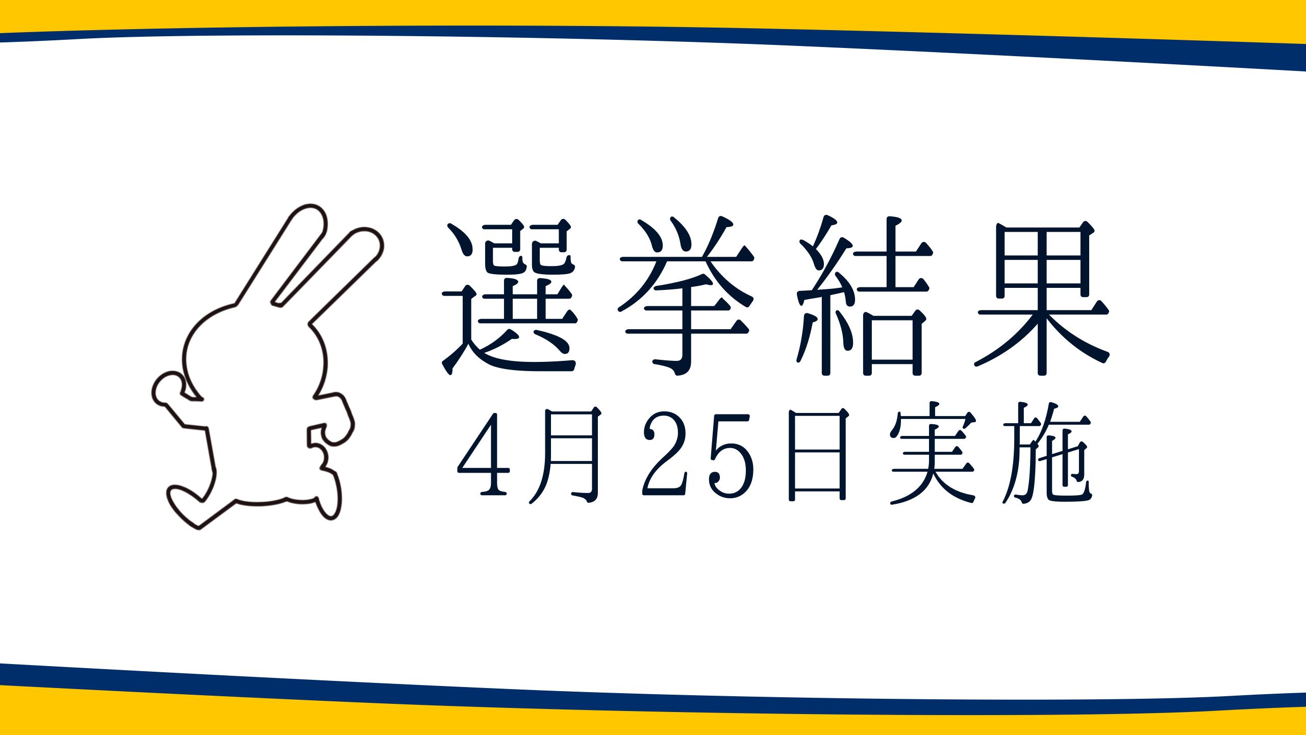 【選挙結果 4/25】参議院広島再選挙・参議院長野補選・衆議院北海道2区補選