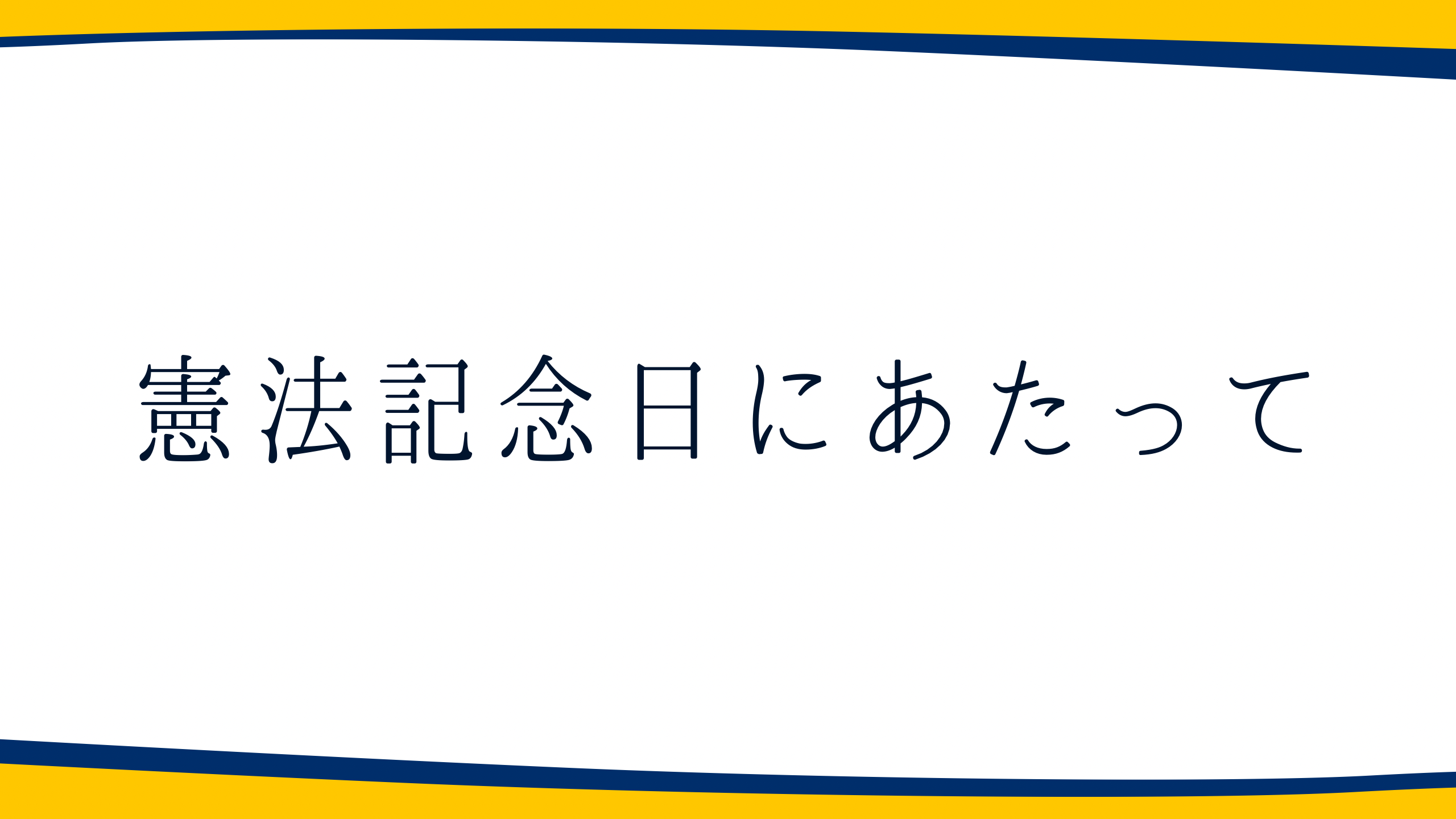 憲法記念日にあたって(談話)