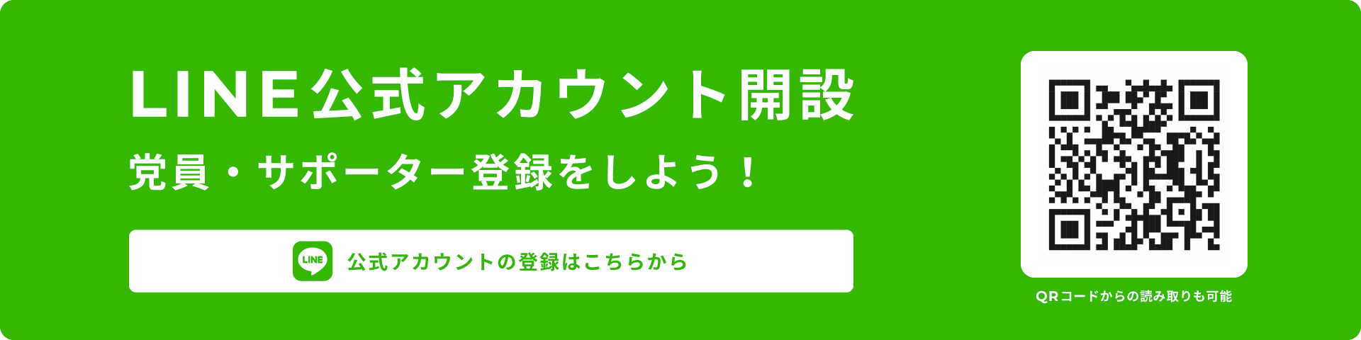 LINE公式アカウント開設 党員・サポーター登録をしよう!