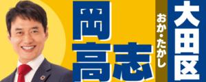 大田区 岡高志(おか たかし)