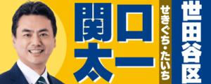 世田谷区 関口太一(せきぐち たいち)