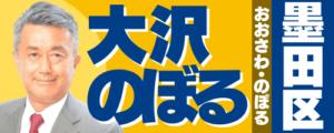 墨田区 大沢のぼる(おおさわ のぼる)