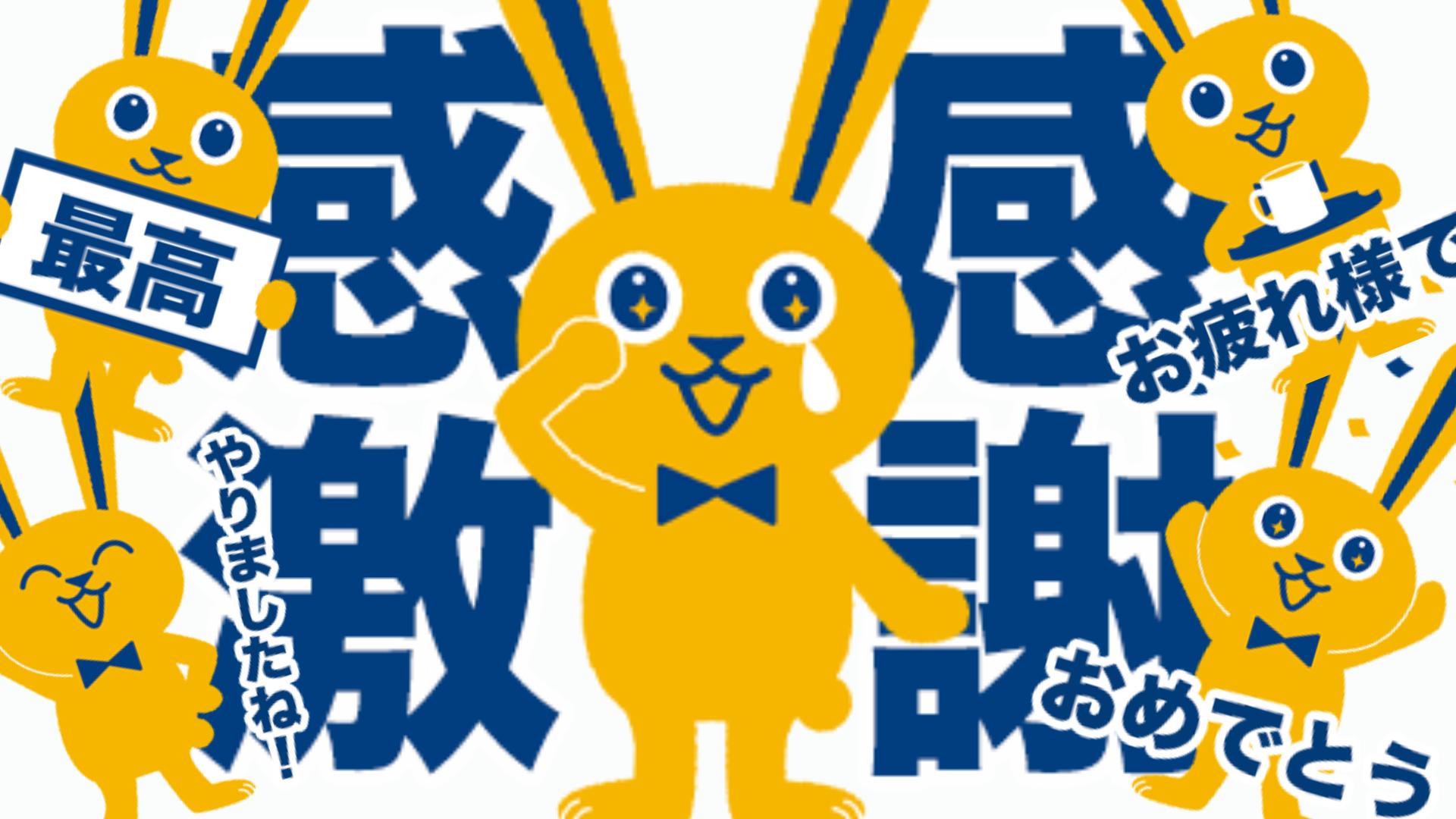 【お知らせ】「こくみんうさぎ LINEスタンプ vol.2」販売開始