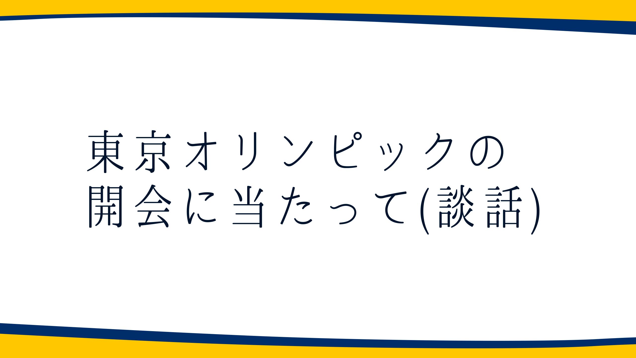 【談話】東京オリンピックの開会に当たって