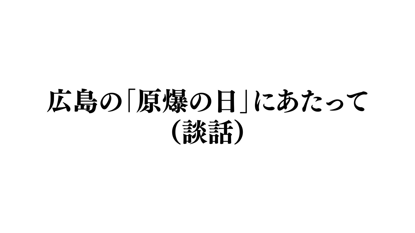 【談話】広島の「原爆の日」にあたって