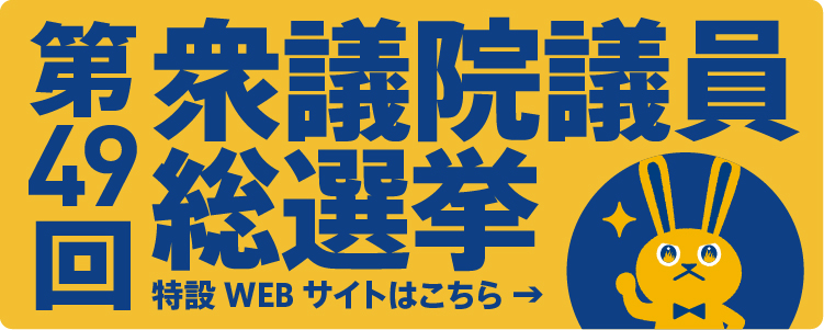 国民民主党 第49回衆議院議員総選挙 特設サイト