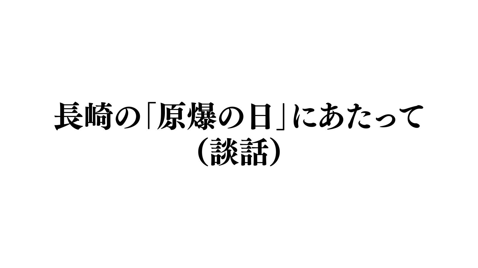【談話】長崎の「原爆の日」にあたって