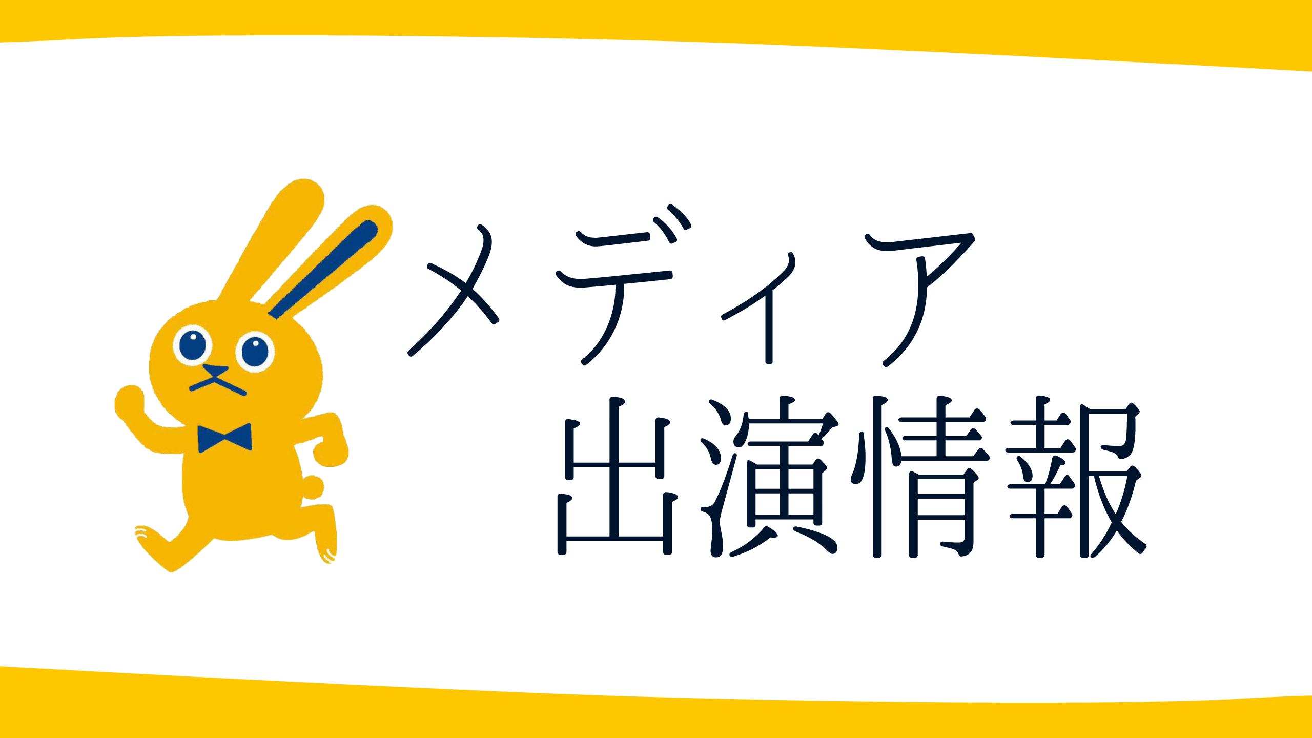 【メディア出演情報】10月18日(月)/玉木代表、大塚代表代行