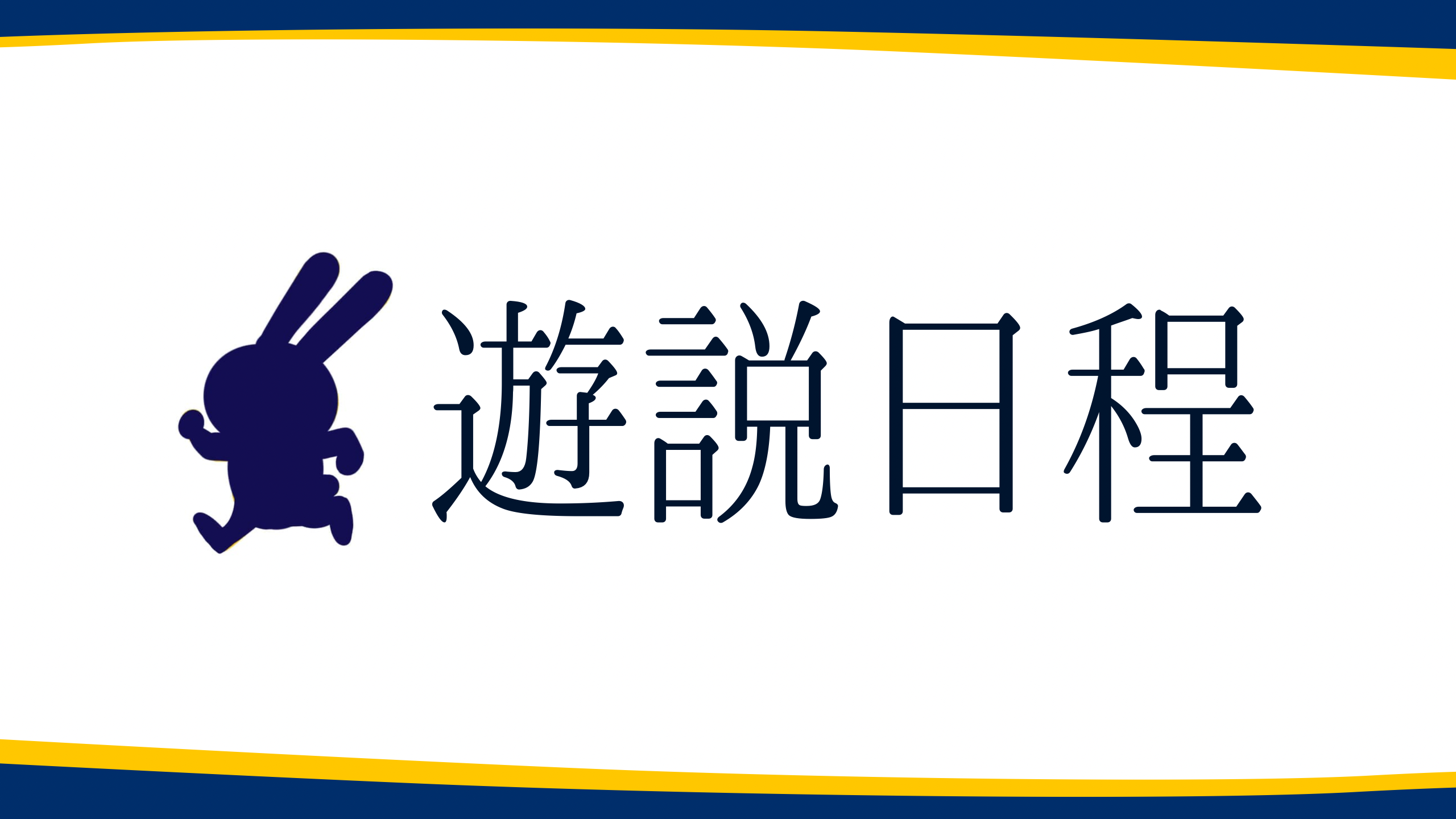 【遊説日程】10月25日(月)、26日(火)、27日(水)、/玉木代表、榛葉幹事長、大塚代表代行、前原代表代行、矢田副代表、伊藤副代表