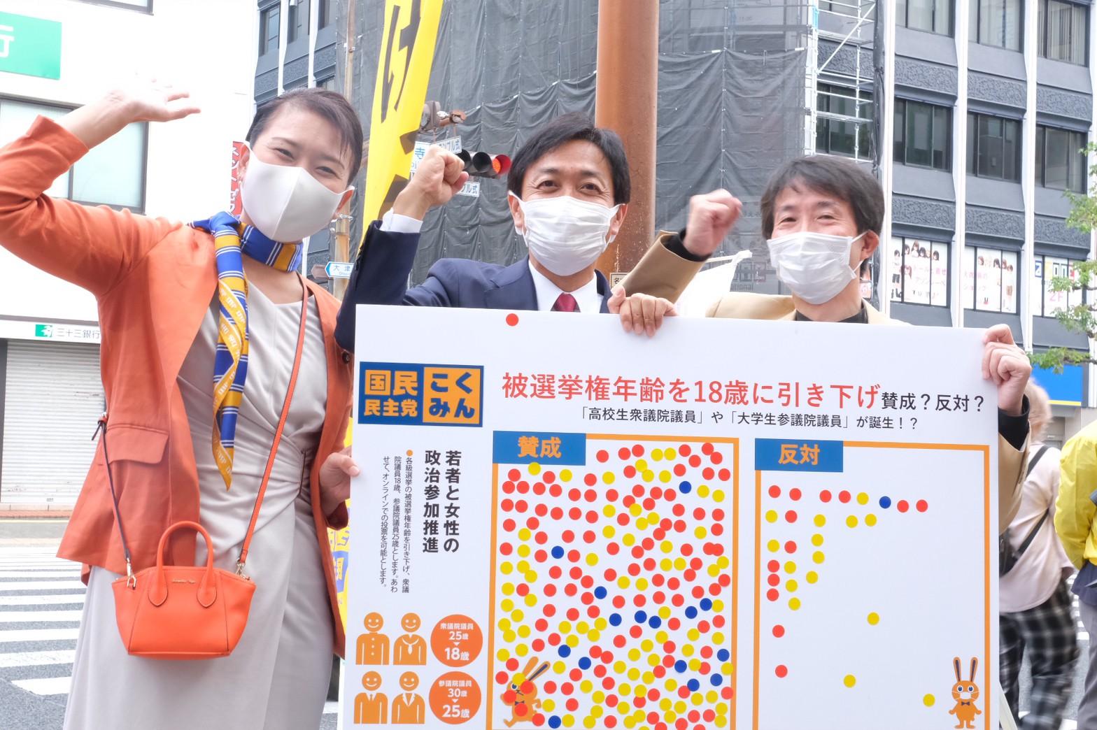 【愛知県】玉木代表・大塚代表代行・伊藤副代表が「被選挙権年齢引き下げ」についての参加型トークイベントを開催